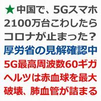 5Gスマホ中国.jpg