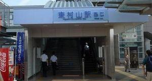 東村山駅jpg.jpg