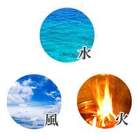 火水風.png