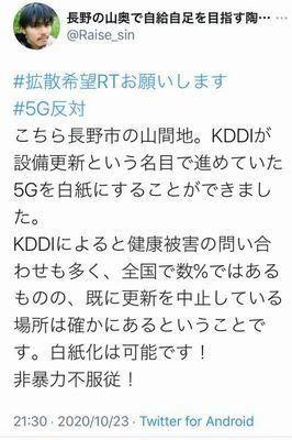 長野5G.jpg