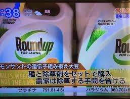 GMOroundup.jpg