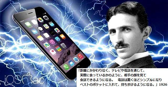 Nikola_Tesla_SmartPhone_1926.jpg