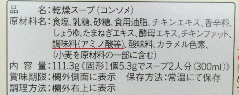 ajinomoto-msg-in-japan-label-768x305.jpg