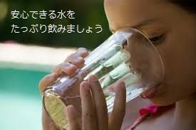 drinkingwaterjpg.jpg