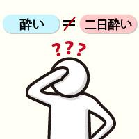 drunk_or_hangover_01-01.jpg