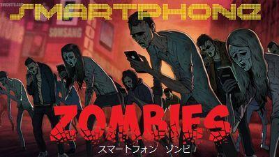 smartphoneZonbie.jpg
