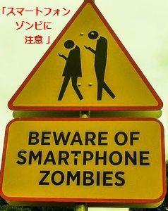 smartphoneZonmbies300.jpg